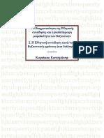 Κατσιμάνης Κυριάκος - Η διαχρονικότητα της ελληνικής συνείδησης και η ψευδεπίγραφη ρωμαϊκότητα των Βυζαντινών