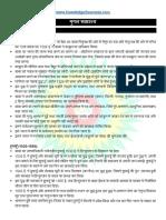 मुगल-साम्राज्य.pdf