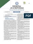 ΦΕΚ Γ 985 Προαγωγών - Μεταθέσεων Διοικητικών Δικαστών (5/9/2018)