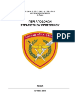 ΓΕΣ_Περί-αποδοχών-εν_εν-Στρατιωτικού-Προσωπικού-σύμφωνα-με-το-νέο-νόμο-4472_2017.pdf