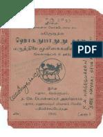 Hogathu Paanu Naavun SAURASHTRAM