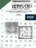 Kanji isn't that hard