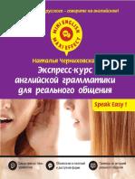 Экспресс-курс английской грамматики.pdf
