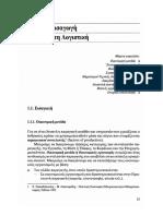 003-101Logistiki.pdf