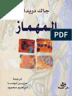 المهماز -اساليب نيتشه - جاك دريدا.pdf