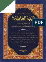 Tanbih al-Ghafilin.pdf