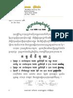 សំបុត្របុណ្យ ២៥៦២.pdf
