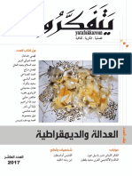 Yatafakkroun Issue 10l