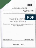 Dl 5009.1-2014 电力建设安全工作规程 第1部分:火力发电