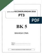 BK5 Bahasa Cina Soalan PT3 2016 BK5 BC