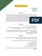 مدونة الشغل.pdf