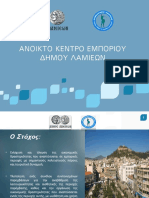 Short Pres AKE Δήμου Λαμιέων Σεπτέμβριος 2018