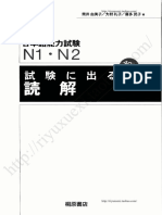 Shiken Ni Deru N1 N2-Dokkai
