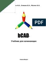 Uchebnik_bCAD
