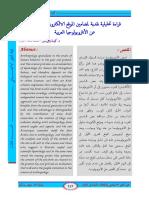 2882-133-6989-1-10-20180213 (1).pdf