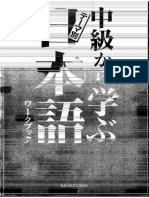 chuukyuu kara manabu workbook.pdf