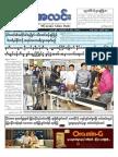Myanma Alinn Daily_ 8 Sep 2018 Newpapers.pdf