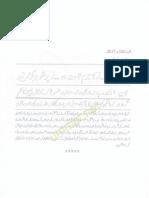 Aurat Par Tashadud |/Woman PunishmenT 7429