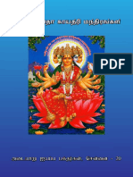 Gayathri Mandhram_page1-70 (1).pdf