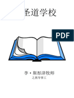School of the Scripture Chinese Preview