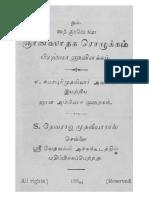 ஞானஸாதக ரொழுக்கம்