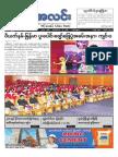 Myanma Alinn Daily_ 9 Sep 2018 Newpapers.pdf