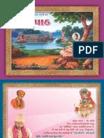 Shantipath - Bhaktachintamani