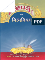 Shikshaptri