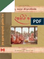 Sadguru Shri Gunatitanand Swamini Vato