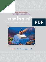 Bhaktachintamani