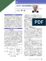2017_11-05-Spot-SDR.pdf
