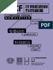CCFCV专委简报第10期