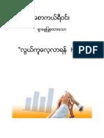 StudyHRM.pdf