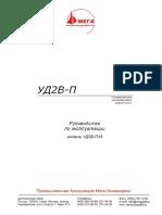 Дефектоскоп УД2В-П