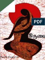 இருமை சிறு.கள்.pdf