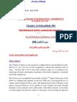 Thematic Translation Installment 61 - Chapter Al-Ghshiah (88) by Aurangzaib Yousufzai