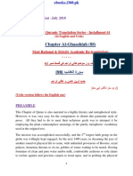Thematic Translation Installment 61 - Chapter Al-Ghshiah (88) by Aurangzaib Yousufzai