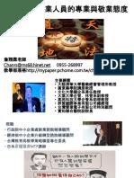 107.10.00 餐飲服務業人員的專業與敬業態度 詹翔霖副教授 生涯講座