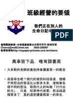 107.08.28 教師研習 台南高級海事水產職業學校 班級經營管理 詹翔霖教授