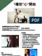 """107.08.16-性別平等教育-兩性平權從""""心""""開始-兩性講座-詹翔霖副教授"""