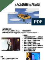 107.08.29 機械股份有限公司 領導能力及激勵技巧 詹翔霖副教授