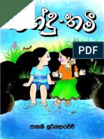 chandu_thamee.pdf