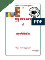 Paragu-Buddhism-and-Maxism.pdf