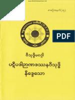 Dr-Nandamalabhivamsa-PaNiPadarNaDaThaNaWithoatDi.pdf