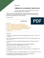 иммунодифициты домашних животных Федоров