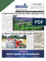 Myanma Alinn Daily_  10 Sep 2018 Newpapers.pdf