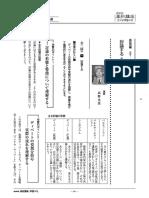 nhk japanese kokokoza lessons 26-27