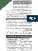 Aurat Par Tashadud |/Woman PunishmenT 7464