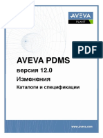 AVEVA PDMS12 Update Cats and Specs
