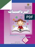 math__1prim_t1.pdf